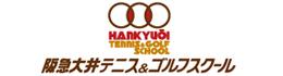 阪急大井テニス&ゴルフスクール