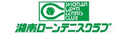 湘南ローンテニスクラブ
