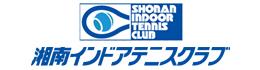 湘南インドアテニスクラブ